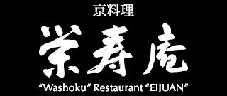 京料理 栄寿庵