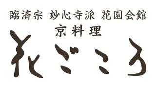京料理 花ごころ